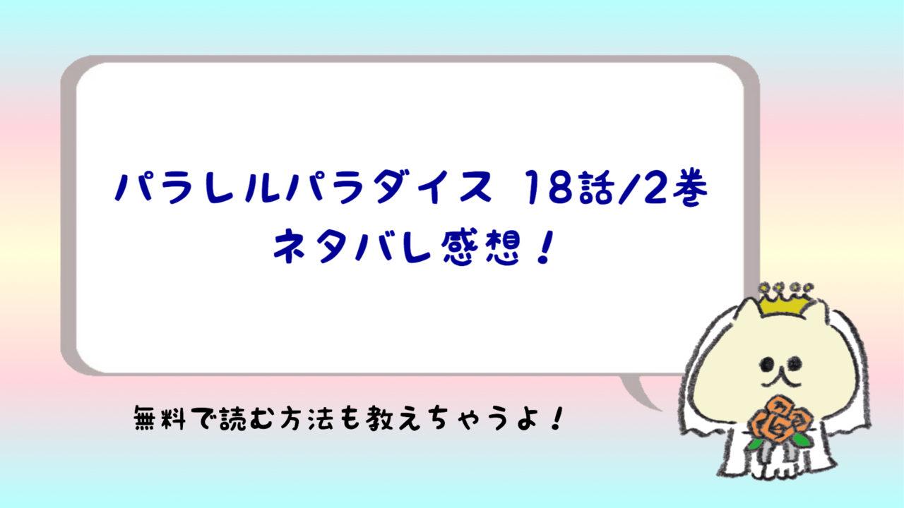秘密 漫画 ネタバレ 5 巻
